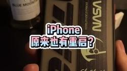 #iphone 的重启藏这么深,就是怕我们找到?