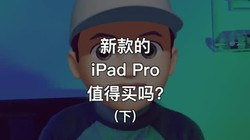 新的 iPad Pro 值得买吗?(下) #ipadpro #ipad