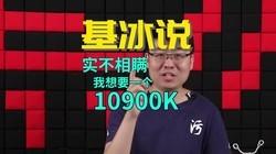 10900K持续涨价,X570主板被爆偷偷给CPU加压