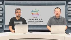 苹果秋季新品发布会·ZOL直播节目