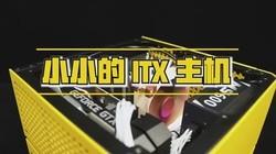烧前主机,ITX小方糖C24 #电脑