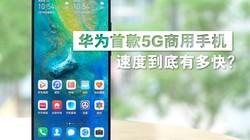 华为首款5G商用手机,速度到底有多快?