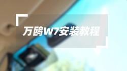 万鸥W7行车记录仪安装教程