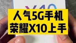 今年难得的升降全面屏5G手机,#荣耀x10 的几个升级打动你了吗?