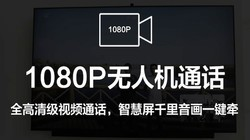 1080P无人机通话:全高清级视频通话,智慧屏千里音画一键牵