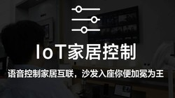 IoT家居控制:语音控制家居互联,沙发入座你便加冕为王