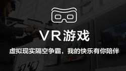 VR游戏:虚拟现实隔空争霸,我的快乐有你陪伴