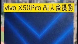 vivo X50Pro AI人像摄影,市面上少见的惊艳体验,你心动了吗??#vivox50系列