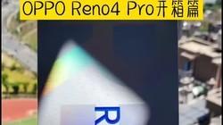 OPPO Reno4 Pro开箱篇,这会是你的菜吗????