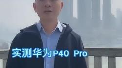 实测#华为P40 Pro的变焦和防抖