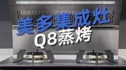 蒸烤一体全能集成灶 美多集成灶Q8蒸烤