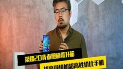 楠哥开箱:荣耀20青春版