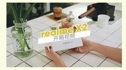 realme X2快闪开箱
