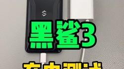#手机 #黑鲨3 4720电池30w快充,这速…