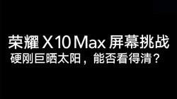 荣耀X10 Max硬刚巨晒太阳!