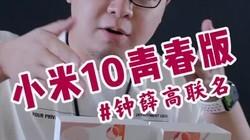炎炎夏日里透着青春的味道~#小米 #小米10青春版 #手机测评 #开箱测评