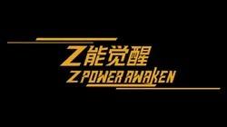 Z能觉醒,5G流畅先锋