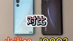 #手机 #小米10 #IQOO3 看看就行