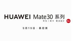 华为Mate 30——直面5G速度