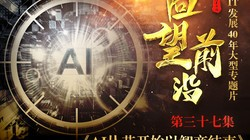 《回望前沿》第三十七集:AI从芯开始以智商结束