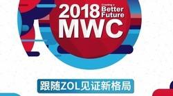 MWC2018 ZOL前方报道团队即将开拔!