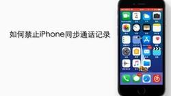如何禁止iPhone同步通话记录?
