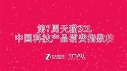 2018第7周天猫ZOL科技产品消费指数榜