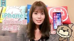 iPhone X 手势教程10招