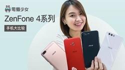 选谁好?ZenFone 4系列手机大比较