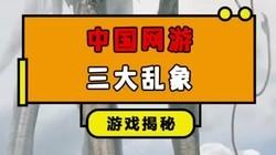 中消协近日公布的中国网游三大乱象,你有遇见过吗?#游戏 #网游