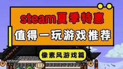 这几款像素风游戏可以考虑一下哦(虽然说有些甚至不是像素风游戏)#泰拉瑞亚 #游戏 #steam游戏