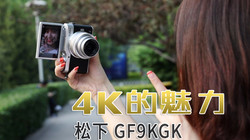 4K的魅力 松下 GF9KGK相机快评
