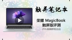 热点科技:触屏笔记本 荣耀MagicBook 触屏