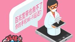 科技OMG:百兆宽带也救不了你的手机WI-FI延迟?