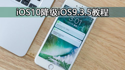 iOS10降级iOS9.3.5教程