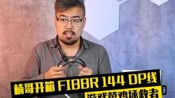 楠哥开箱 FIBBR 144 DP线 游戏菜鸡拯救者