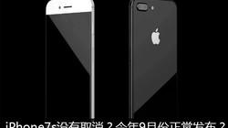 iPhone7s没有取消?今年9月份正常发布?