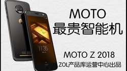 热点科技:MOTO最贵智能机 MOTO Z 2018