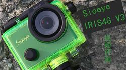 智能Sioeye IRIS4G V3运动相机视频评测