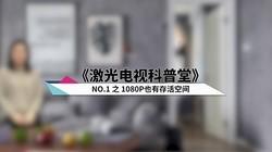 激光电视科普堂第一期:1080P也有存活空间