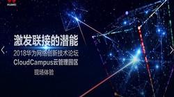 华为云管理园区-实现网络自动化服务