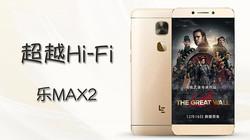 超越Hi-Fi 乐MAX2手机快评