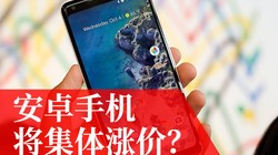 科技早报:突然!谷歌要对Android收费