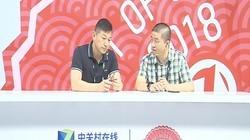 CES Asia 2018:思维专访