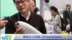 CES2018:揭秘水上机器人PowerDolphin