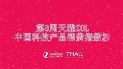 2018第8周天猫ZOL科技产品消费指数榜