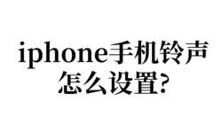 iphone手机铃声怎么设置