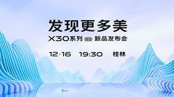 你好,桂林—vivo X30系列新品发布会