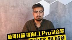 楠哥开箱:搜狗AI录音笔C1 Pro