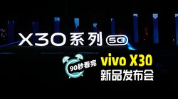 90秒看完vivoX30系列新品发布会